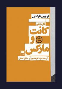 دگرسنجی کانت و مارکس نویسنده کوجین کاراتانی مترجم مراد فرهادپور و صالح نجفی